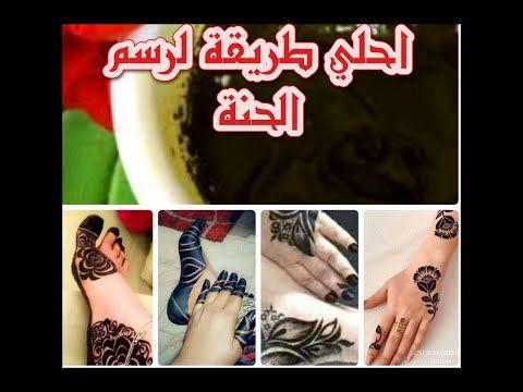اروع طريقة لعجينة الحناء السودانية الناعمة حنة النشادر بالكيس مع صور لاحدث اشكال حنة نقش راقي Youtube Paw Print Tattoo Print Tattoos Mehndi Images