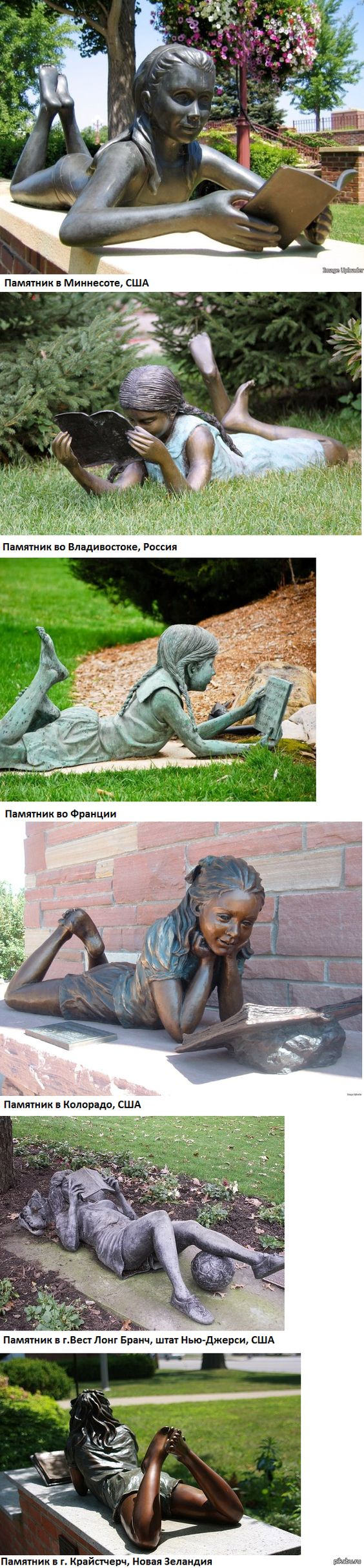 Sculptures of girls reading - different locations in the world (I can't read Russian, but 'CWA' is USA, and 'Poccnr' is Russia)
