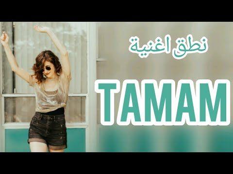نطق اغنية تمام تمام التركية Tamam Tamam حماس Gaming Logos Logos Atari Logo