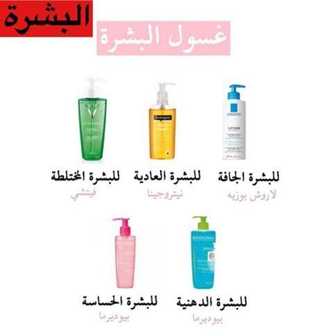 تجارب بنات Tjarb Bnat100 Instagram Photos And Videos Beauty Skin Care Routine Face Skin Care Skin Care