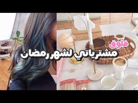 Ramadan Prep فلوق تجهيزات رمضان صبغت شعري ازرق Youtube Youtube Ramadan Projects To Try