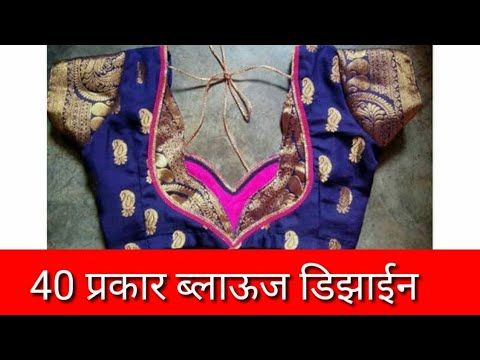 40 ब ल ऊज ड झ ईन Latest Blouse Design Paithani Design Marathi Gruhini Youtube Blouse Designs Latest Design Rangoli Designs