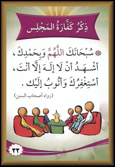 Pin By R K On I Love Allah Quran Islam The Prophet Miracles Hadith Heaven Prophets Faith Prayer Dua حكم وعبر احاديث الله اسلام قرآن دعاء Learn Islam Prayer For The Day
