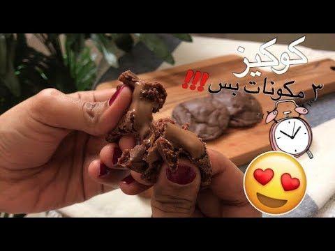 أسهل و أسرع كوكيز بـ ٣ مكونات بس Cookies Youtube Christmas Ornaments Novelty Christmas Holiday Decor