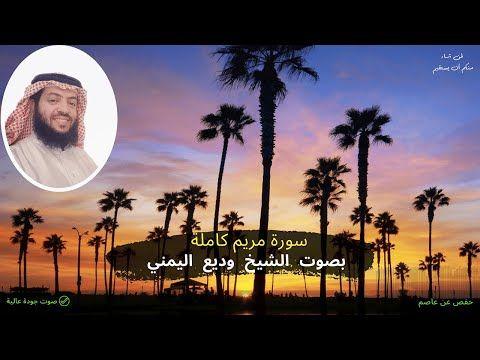 Meryem Suresi Wadi Al Yamani سورة مريم بصوت الشيخ وديع اليمني Youtube Movie Posters Movies Poster