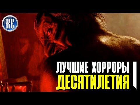 58 Top 8 Samyh Strashnyh Filmov Uzhasov Desyatiletiya 2010 2019 Chast Pervaya Kinosovetnik Youtube Filmy Filmy Uzhasov Top