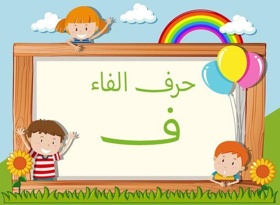 مجموعة كلمات بحرف الفاء لتعليم الأطفال Character Fictional Characters Family Guy