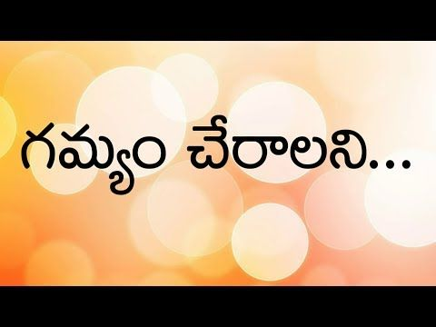 Gamyam Cheralani By Dr John Wesly Young Holy Team Telugu Christian Devotional Song Tcs Telugu Youtube Christian Song Lyrics Jesus Songs Devotional Songs