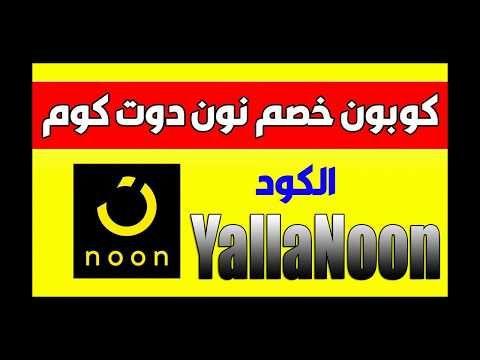 نون نوت Fe استخدم الكوبون Yallanoon Youtube Tech Company Logos Company Logo Logos