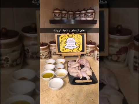 مظبي الدجاج في القلاية الهوايئة Youtube Beverages Food Eggs