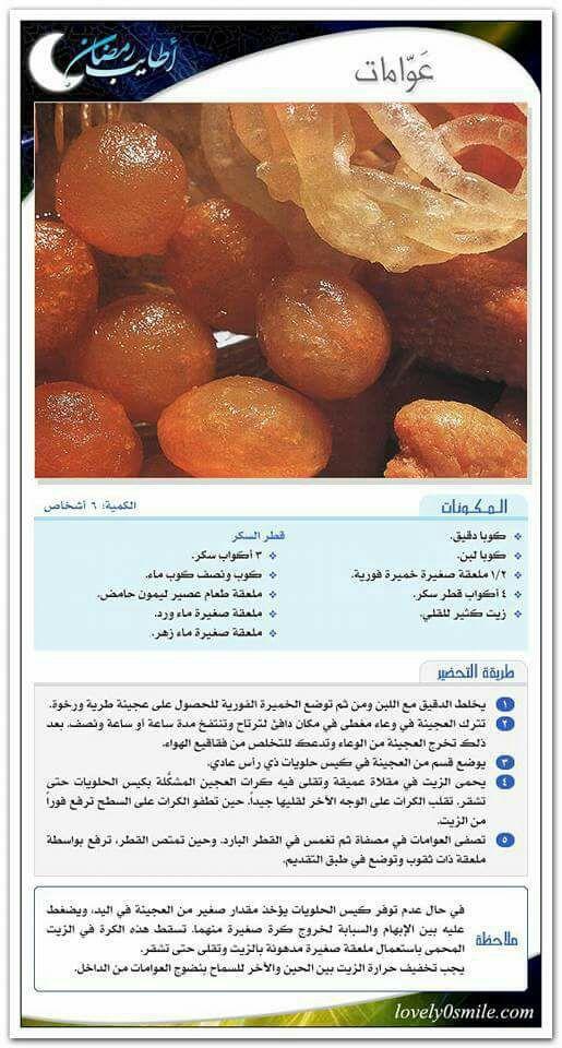 Pin By Foooz On حلو بالعربي In 2020 Food Tasting Yummy Food Dessert Cooking Recipes Desserts