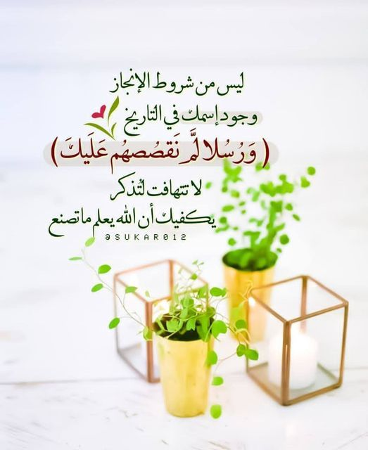 Pin By القيصر Abu Wesam On مقتبسات إسلامية Islamic Inspirational Quotes Positive Notes Arabic Quotes