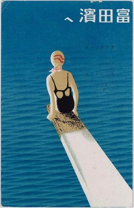 """to tomita beach,"" japanese postcard, artist unknown"