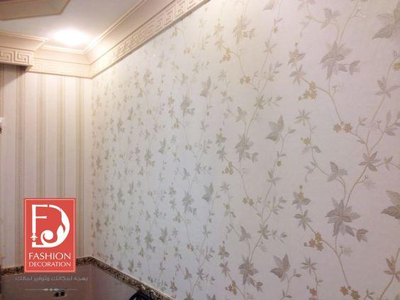 ورق جدران اوروبي 100 Decor Wallpaper ورق جدران ورق حائط ديكور فخامة جمال منازل Decor Decor Styles Decor Crafts
