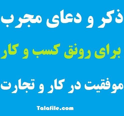 دعا برای رونق کسب و کار و مغازه طلافایل Islamic Quotes Wallpaper Islamic Quotes Quran Islamic Quotes