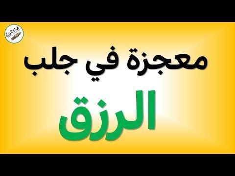 معجزة فی جلب الرزق Youtube Quran Quotes Inspirational Quran Book Islamic Phrases