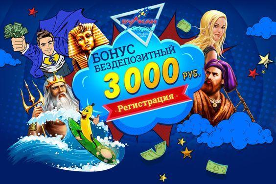 Казино бонус 3000 правила как играть в карты дурак