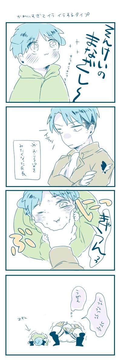 Levi and puppy Eren // AoT