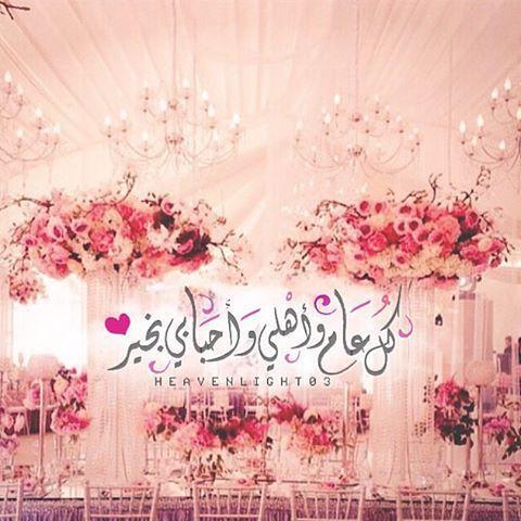 صور تهنئة صور تهاني لكل المناسبات كتبت عليها أجمل عبارات بفبوف Eid Greetings Eid Mubarak Greetings Eid Cards