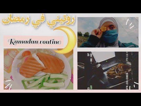 روتيني اليومي في رمضان رمضان٢٠٢٠ في الحجر المنزلي Ramadan Routine خليك بالبيت Youtube Ramadan Youtube