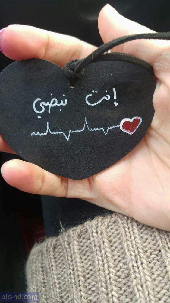 صور حب للزوج خلفيات مكتوب عليها كلام حب للزوج Calligraphy Quotes Love Arabic Love Quotes Unique Love Quotes