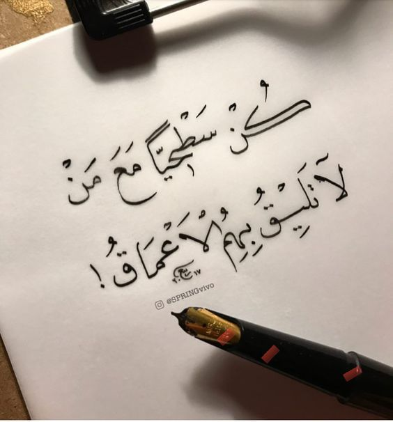 صور مكتوبة مع أجمل الكلمات والحكم مداد الجليد Words Quotes Arabic Quotes Proverbs Quotes