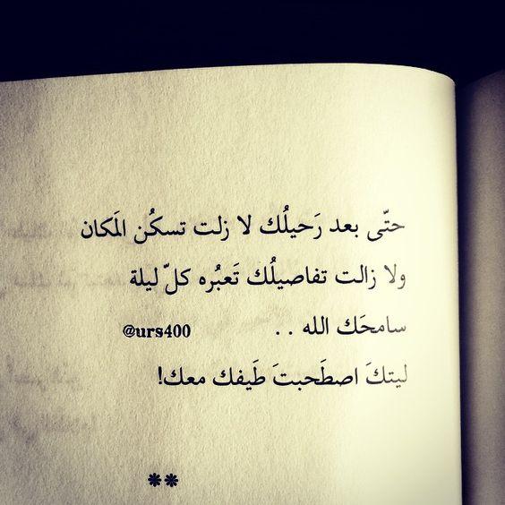 Ana Samar ٠ ٠ سامحك الله اقتباس من كتاب نصف وجه بلا ملامح للكاتب هاجد محمد Wisdom Quotes Life Words Quotes Dad Quotes