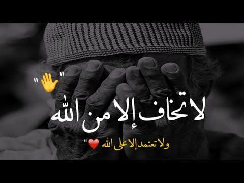لا تخاف إلا من الله حالات وتس اب دينية مقاطع انستقرام دينية خواطر دينية Youtube Leather Glove Islam Leather