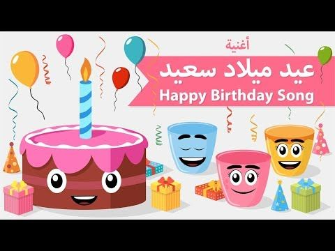 Happy Birthday Song Happy Birthday To You Song For Kids Youtube Happy Birthday Song Birthday Songs Happy Birthday To You