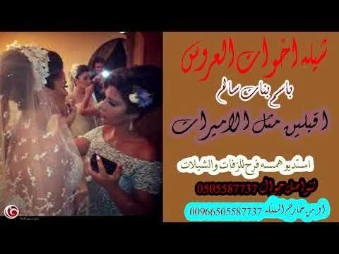 شيله باسم بنات سالم اقبلين مثل الاميرات بزين ودلال باسم خوات العروسه Youtube Playbill