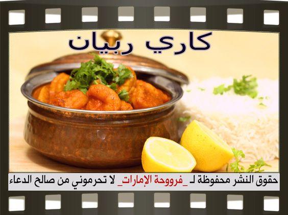 كاري روبيان بالصور Recipes Curry Shrimp English Food