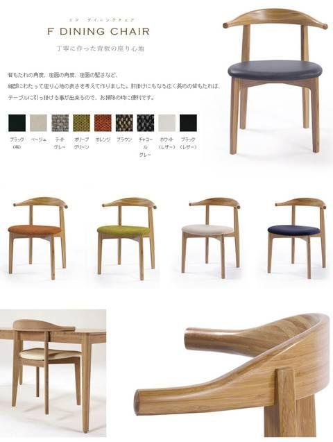 掃除をラクにする シンプルモダンな引っ掛け椅子 Happy Living 削ぎ家事研究室 椅子 インテリア チェア インテリア 家具