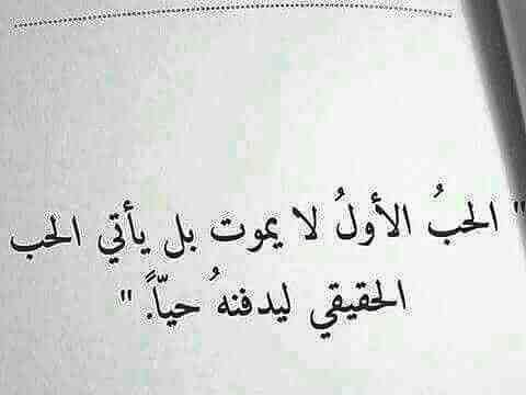 أقوال و حكم عن المرأة و الحب صورة 3 Quotes Cool Words Mood Quotes