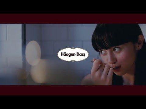 ハーゲンダッツTVCM「小さな儀式」篇30秒 - YouTube