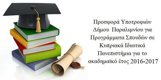 Υποτροφίες από ιδιωτικά Πανεπιστήμια και Κολέγια της Κύπρου για δημότες Παραλιμνίου για 2016 – 2017
