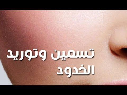 اسهل وصفة لتسمين الوجه وتوريد الخدود في اسبوع Blog Blog Posts Post