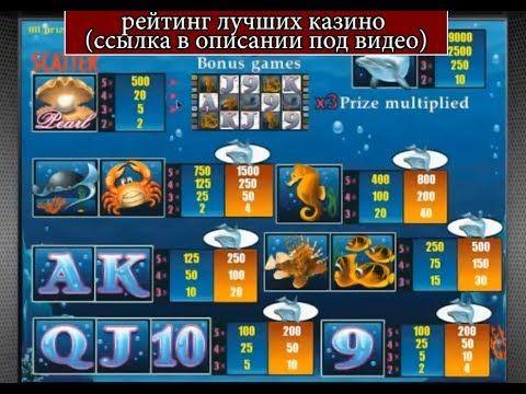 Видео игровые автоматы на ютубе игровой автомат дракон играть бесплатно и без регистрации