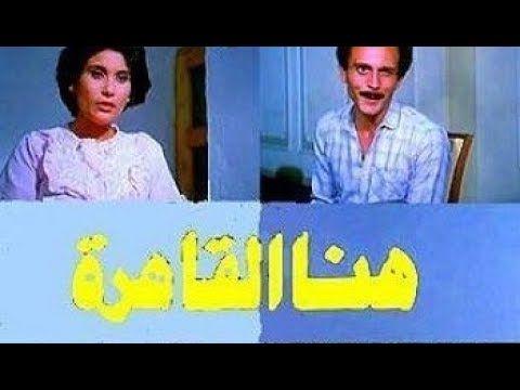 فيلم هنا القاهرة 1985 محمد صبحي ـ سعاد نصر Youtube Novelty Sign Music
