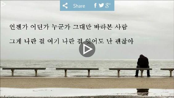 이기찬 - 언젠가 누군가 ( 남자가 사랑할때 OST )