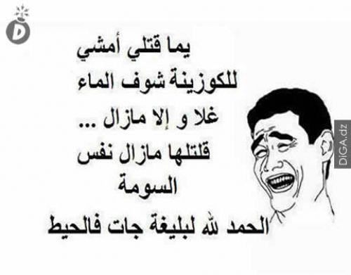 اقوي واجمل نكت تحشيش عراقي قوية تموت من الضحك استمتعوا بقراءتها الآن من قسم نكت محششين وتابعونا يوميا للحصول علي المزيد من ا Movie Posters Movies Poster