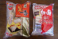 Kirimochi 切り餅