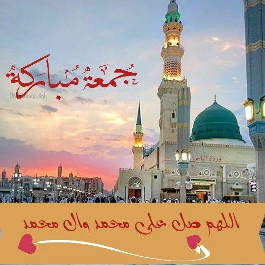 اللهم صل على محمد وال محمد جمعة مباركة Quran Wallpaper Arabic Calligraphy Art Calligraphy Art