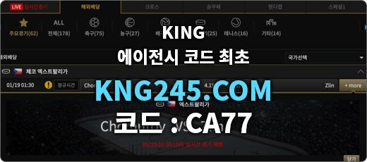 KING 킹스포츠