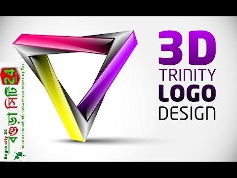 Logo Design শিখুন সহজে এবং অল্প সময়ে ভিডিও টিউটোরিয়াল   Bogra City 24