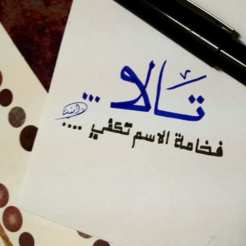 Pin By Sara Jamous On اسماء Arabic Calligraphy Names Calligraphy