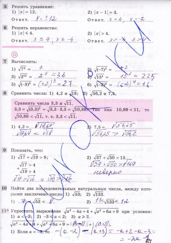 Гдз по алгебре класс для 12-летней школы украина