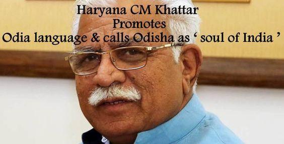 Haryana CM Khattar promotes Odia language & calls Odisha as ' soul of India ' #Odisha #Haryana #Odia