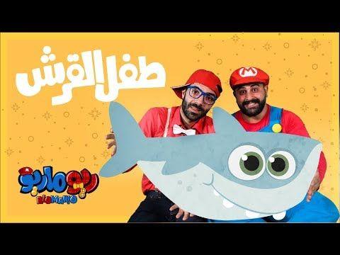 ريوماريو أغنية طفل القرش Riomario Baby Shark Song Youtube Baseball Cards Cards