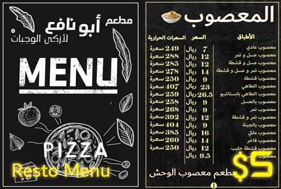 I Will Design Professional Menu For Your Restaurant Cafeteria Menu Design Cafeteria Menu