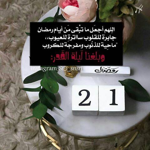 رمزيات من تجميعي K Lovephooto Instagram Photos And Videos Ramadan Day Ramadan Day